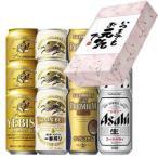 ビール 飲み比べ 350ml・12本【いつまでもお元気で】