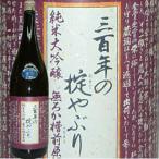 十四代より旨い!三百年の掟やぶり 純米大吟醸 無濾過 槽前原酒720ml