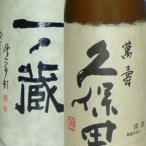 ショッピング大 久保田・一ノ蔵  純米大吟醸セット720ml 2本ギフトBOX