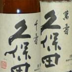 ショッピング日本酒 日本酒 飲み比べ ギフト 日本酒セット 久保田 千寿 萬寿 720ml 2本セット gift
