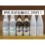 芋焼酎 伊佐美・なかむらを含む芋焼酎6本セット!