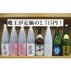 芋焼酎 魔王・獺祭を含む焼酎・日本酒6本セット!【魔王が定価の1,293円】
