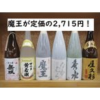 芋焼酎 魔王・なかむら・天誅を含む芋焼酎6本セット!