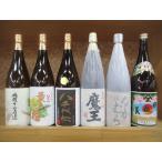 芋焼酎 魔王・なかむらを含む芋焼酎6本特選セット!