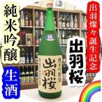 出羽桜 出羽燦々誕生記念酒 純米吟醸 本生 1800ml (日本酒/でわさんさん) 「迅速・丁寧にお届けします」