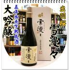 雪漫々 出羽桜 大吟醸 五年氷点下熟成酒 720ml 化粧箱入り (清酒/ゆきまんまん)