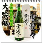 雪漫々 出羽桜 大吟醸 1800ml 化粧箱入り (日本酒/ゆきまんまん) 「迅速・丁寧にお届けします」