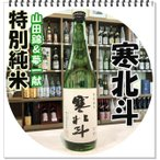 寒北斗 純米酒 720ml (清酒/かんほくと) 「迅速・丁寧にお届けします」