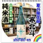 寒北斗 shi-bi-en夏  辛口純米酒 1800ml (清酒/かんほくと) 「迅速・丁寧にお届けします」