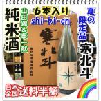 寒北斗 shi-bi-en夏  辛口純米酒 1800ml×6本 (清酒/かんほくと) 「迅速・丁寧にお届けします」