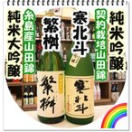 寒北斗 純米吟醸酒/繁桝 純米大吟醸 720ml 2本セット (日本酒/かんほくと/しげます) 「迅速・丁寧にお届けします」
