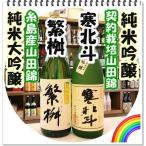 寒北斗 純米吟醸酒/繁桝 純米大吟醸 2本セット (かんほくと/しげます)