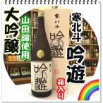 寒北斗 大吟醸 吟遊 1800ml 化粧箱入り (日本酒/かんほくと) 「迅速・丁寧にお届けします」