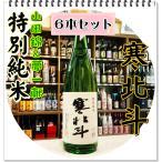 寒北斗 純米酒 1800ml×6本 (日本酒/かんほくと) 「迅速・丁寧にお届けします」
