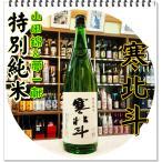 寒北斗 純米酒 1800ml (清酒/かんほくと) 「迅速・丁寧にお届けします」