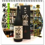 寒北斗 純米大吟醸 吟遊 1800ml 化粧箱入り (日本酒/かんほくと) 「迅速・丁寧にお届けします」