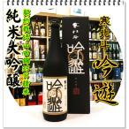 寒北斗 純米大吟醸 吟遊 720ml 化粧箱入り (日本酒/かんほくと) 「迅速・丁寧にお届けします」