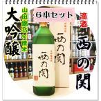 ショッピング大 西の関 大吟醸 滴酒 720ml 化粧箱入り×6本(日本酒/にしのせき)「迅速・丁寧にお届けします」