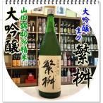 繁桝 大吟醸40 生々 1800ml (清酒/しげます) 「迅速・丁寧にお届けします」