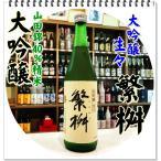 ショッピング大 繁桝 大吟醸40 生々720ml (日本酒/しげます)「迅速・丁寧にお届けします」(クール便)
