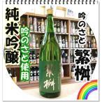 繁桝 吟のさと 純米吟醸55 1800ml (清酒/しげます) 「迅速・丁寧にお届けします」