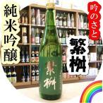 繁桝 吟のさと 純米吟醸55 720ml (清酒/しげます) 「迅速・丁寧にお届けします」