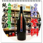 繁桝 中汲み 純米大吟醸生々50 1800ml (日本酒/しげます) 「迅速・丁寧にお届けします」