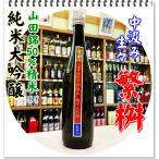 繁桝 中汲み 純米大吟醸生々50 720ml (日本酒/しげます) 「迅速・丁寧にお届けします」