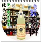 繁桝 純米大吟醸 にごり生々 1800ml (清酒/しげます) 「迅速・丁寧にお届けします」