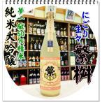 繁桝 純米大吟醸 にごり生々 720ml (清酒/しげます)