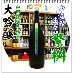 繁桝 中汲み 大吟醸生々50 1800ml (日本酒/しげます) 「迅速・丁寧にお届けします」