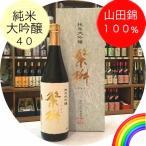 繁桝 純米大吟醸40 720ml 化粧箱入り (清酒/しげます)
