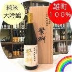 繁桝 雄町純米大吟醸40 720ml 300周年記念酒 桐箱入り (日本酒/しげます) 「迅速・丁寧にお届けします」