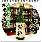 繁桝 純米大吟醸50中汲み 1800ml (清酒/しげます)