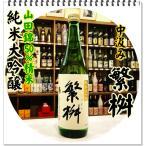 繁桝 純米大吟醸50中汲み 720ml (清酒/しげます)