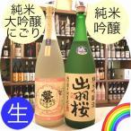 繁桝 純米大吟醸にごり/出羽桜 純米吟醸 出羽燦々 2本セット (日本酒/でわさくら/しげます) 「迅速・丁寧にお届けします」