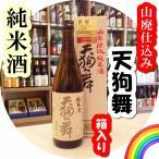 天狗舞 山廃純米酒 720ml 化粧箱入り (日本酒/てんぐまい)「迅速・丁寧にお届けします」