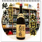 天狗舞 山廃純米酒 1800ml (日本酒/てんぐまい)「迅速・丁寧にお届けします」
