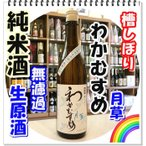 わかむすめ 月草 純米無濾過生原酒 720ml (日本酒/わかむすめつきくさ)「迅速・丁寧にお届けします」(クール便)