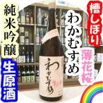わかむすめ 薄花桜 純米吟醸無濾過生原酒 1800ml (日本酒/わかむすめ)「迅速・丁寧にお届けします」(クール便)