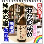 わかむすめ 薄花桜 純米吟醸無濾過生原酒 720ml (日本酒/わかむすめ)「迅速・丁寧にお届けします」(クール便)