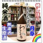 わかむすめ 月草 純米無濾過生原酒 1800ml (日本酒/わかむすめつきくさ)「迅速・丁寧にお届けします」(クール便)