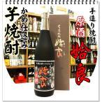 姶良 原酒 36度 720ml (芋焼酎/あいらげんしゅ)  「迅速・丁寧にお届けします」