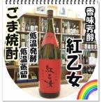紅乙女 25度 1800ml (胡麻焼酎/ごましょうちゅう)