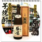 別撰神川 原酒 38度 720ml 化粧箱入 (芋焼酎/べつせんかみかわげんしゅ)  「迅速・丁寧にお届けします」