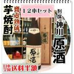 別撰神川 原酒 38度 720ml×12 (芋焼酎/かみかわげんしゅ)  「迅速・丁寧にお届けします」