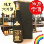 寒北斗 純米大吟醸 吟遊 雫 720ml 化粧箱入り (日本酒/かんほくと) 「迅速・丁寧にお届けします」