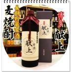 博多献上 古酒 40度 720ml (麦焼酎/はかたけんじょう)