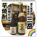 三岳/三岳 原酒 2本セット (芋焼酎/みたけ/みたけげんしゅ) 「迅速・丁寧にお届けします」