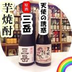 三岳 原酒/天使の誘惑 (芋焼酎/みたけげんしゅ/てんしのゆうわく) 2本セット 「迅速・丁寧にお届けします」